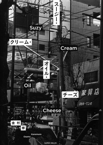 Osamu Kanemura/金村修  「Suzy Cream Oil Cheese」