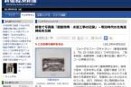 掲載紙:田本研造展 新宿経済新聞 2012年4月2日朝刊