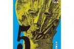 掲載紙:笹岡啓子『球体 5』2012年5月発行