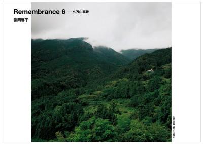 Keiko Sasaoka/笹岡啓子  「Remembrance 6 — 久万山真景」