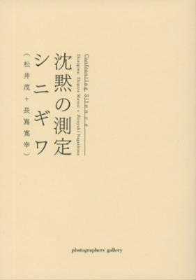 シニギワ 「沈黙の測定」