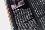 掲載誌:田代一倫『日本カメラ』2012年8月号