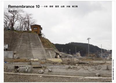 Keiko Sasaoka/笹岡啓子  「Remembrance 10 — 小本 田老 重茂 山田 大槌 南三陸」