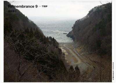 Keiko Sasaoka/笹岡啓子  「Remembrance 9 — 下閉伊」