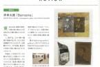 "掲載誌:岸 幸太 ""Barracks"" 『Commercial Photo』2012年9月号"