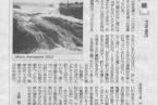 掲載紙:〈書評〉笹岡啓子『Fishing』朝日新聞