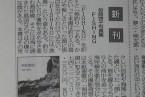 掲載紙:笹岡啓子 『FISHING』『週刊読書人』2012年12月14日号