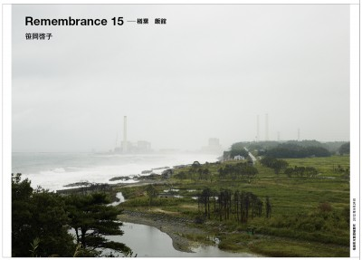 Keiko Sasaoka/笹岡 啓子  「Remembrance 15 — 楢葉 飯舘」