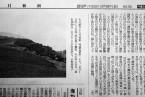 掲載紙:笹岡啓子『FISHING』毎日新聞 2013年2月10日朝刊
