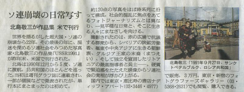 《ソ連崩壊の日常写す 北島敬三が作品集 米で刊行》