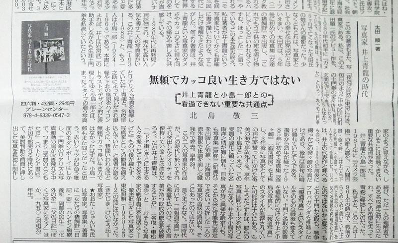 週刊読書人 3/8号