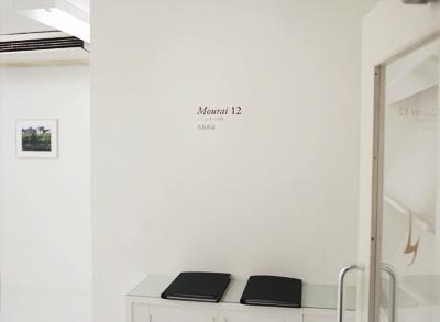 "Masashi Otomo/大友 真志  ""Mourai 12 —シリベツ川"""