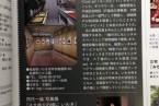 """掲載誌:田代一倫 """"はまゆりの頃に いわき""""『日本カメラ』 2013年5月号"""