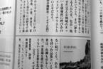 掲載誌:笹岡啓子『Fishing』/『日本カメラ』2013年5月号