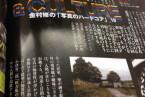 """掲載誌:北島敬三 """"Places""""『日本カメラ』 2013年5月号"""