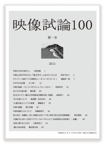 『映像試論100』第一号