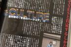 """掲載誌:田代一倫 """"はまゆりの頃に 2012 冬""""『日本カメラ』 2013年7月号"""