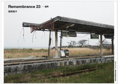 Keiko Sasaoka/笹岡 啓子  「Remembrance 23 — 富岡」