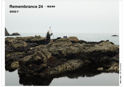 Keiko Sasaoka/笹岡 啓子  「Remembrance 24 — 種差海岸」