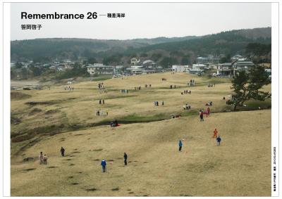 Keiko Sasaoka/笹岡 啓子  「Remembrance 26 — 種差海岸」