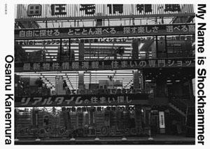 Osamu Kanemura/金村 修  『My Name is Shockhammer』