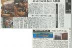 掲載紙:笹岡啓子「種差―よみがえれ 浜の記憶」朝日新聞2013年7月10日夕刊