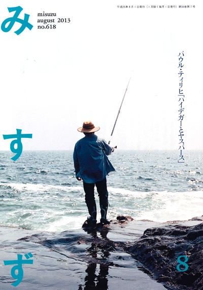 keiko-sasaoka-misuzu-Aug