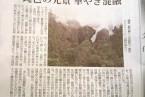 掲載紙:展評「北島敬三―種差 scenery」デーリー東北 2013年9月5日刊
