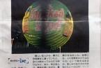 掲載紙:大島尚悟 「ギャラリーbe 」朝日新聞 be on Saturday 2013年9月7日刊