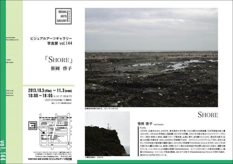 keiko-sasaoka-OVAG-2013Oct
