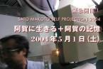 """Makoto Sato/佐藤 真  """"阿賀の記憶+阿賀に生きる"""""""