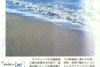 掲載紙:大島尚悟 「ギャラリーbe 」朝日新聞 be on Saturday 2013年9月21日刊