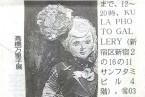 """掲載紙:高橋万里子 """"人形画"""" 東京新聞 2013年9月26日朝刊"""