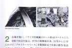 """掲載誌:小松浩子 """"毒皿方針"""" 『Commercial Photo』2013年11月号"""