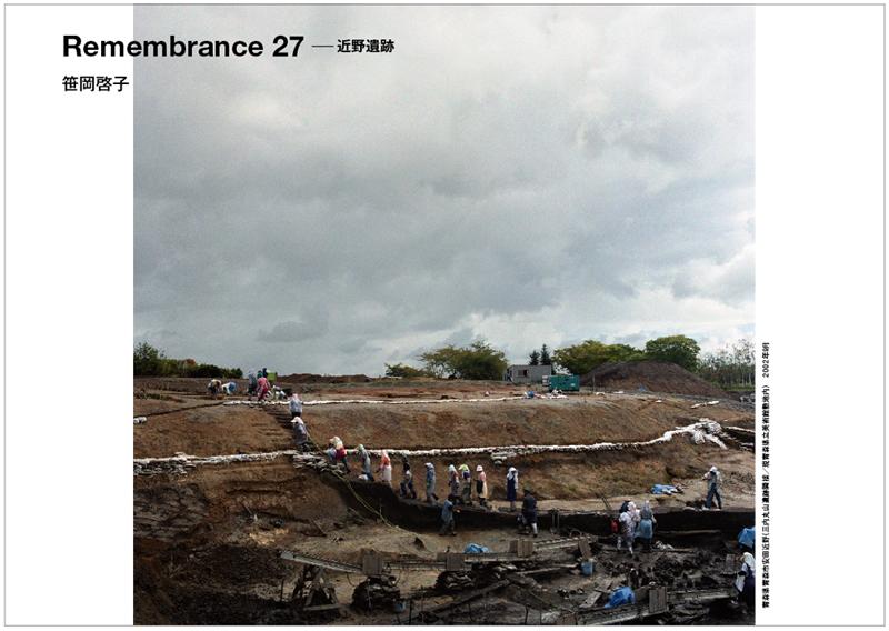 笹岡啓子「Remembrance 27 近野遺跡」