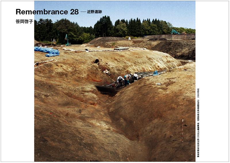 笹岡啓子「Remembrance 28 近野遺跡」