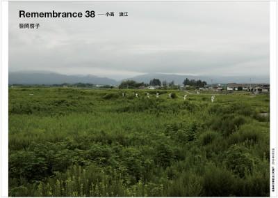 Keiko Sasaoka/笹岡 啓子  「Remembrance 38 — 小高」