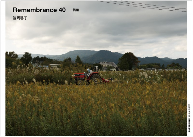 keiko-sasaoka-remembrance40