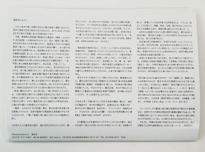 keiko-sasaoka-remembrance41