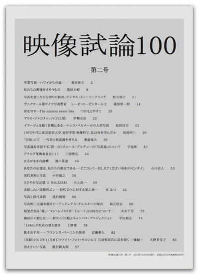 『映像試論100』第二号