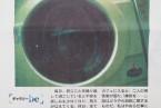 掲載紙:大島尚悟 「ギャラリーbe 」朝日新聞 be on Saturday 2013年11月2日刊