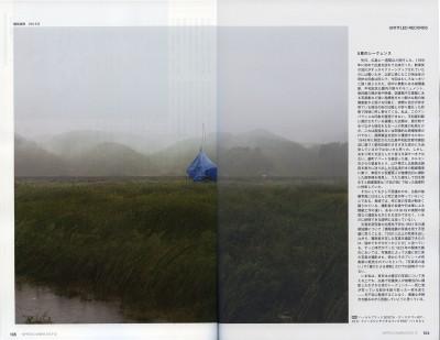 掲載誌:北島敬三 『日本カメラ』 2013年12月号
