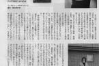 掲載誌:田代一倫  『はまゆりの頃に 三陸、福島 2011〜2013年』/『アサヒカメラ』 2013年12月号