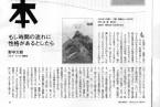 掲載誌:田代一倫  『はまゆりの頃に 三陸、福島 2011〜2013年』/『週刊金曜日』 2013年11月8日発行