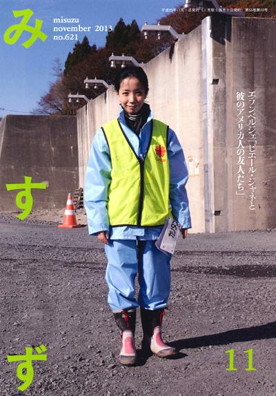 tashiro-misuzu-201311