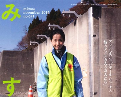 掲載誌:田代一倫『月刊みすず』2013年11月号
