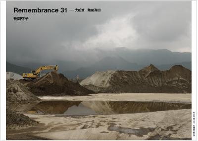 Keiko Sasaoka/笹岡 啓子  「Remembrance 31 — 大船渡 陸前高田」
