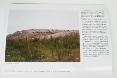 笹岡啓子「Remembrance 31」