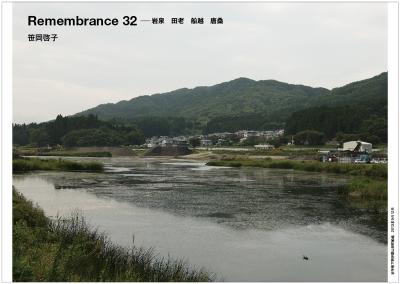 Keiko Sasaoka/笹岡 啓子  「Remembrance 32 — 岩泉 田老 船越 唐桑」