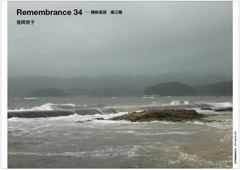 笹岡啓子「Remembrance 34」